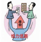 买房优惠:什么时候买房优惠多?