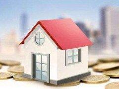 买房流程:2019年买新房需要做哪些前期准备?(精心整理)