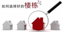 唐山房产:怎么选好的楼栋位置?这几点很重要