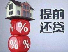 房贷计算器2019:提前还贷注意事项有哪些?
