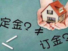 唐山房产:买房定金和订金有哪些区别?买房交定金时要注意什么?(买房必知)