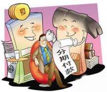 「分期买房」分期买房流程是怎样?按揭付款有几种?