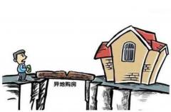 【异地买房】异地买房有哪些误区要注意?这5大误区要记牢