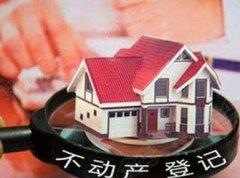 【房产证】唐山首套房房产证怎么办理?