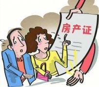 【房产证办理】为什么没有房产证?没有房产证有哪些危害?