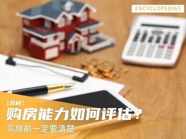 购房能力:如何正确评估购房能力?(如何计算自己的购房能力?)