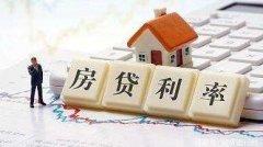 房贷利率:房贷利率为什么下调?(未来房价走势会怎样?)