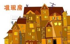 买房:购买准现房有什么好处?需要注意哪些问题?