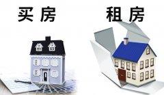 租房与买房:租房与买房哪个更划算 买房前要考虑什么